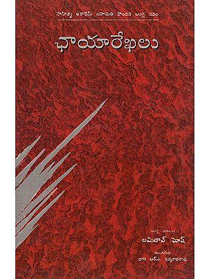 Chayarekhalu (Telugu)