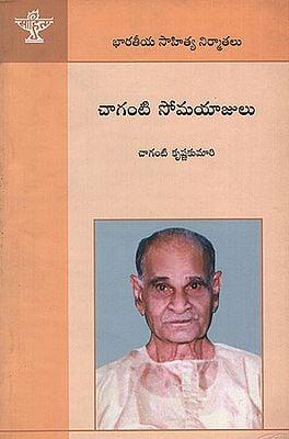 Changanti Somayajulu (Telugu)