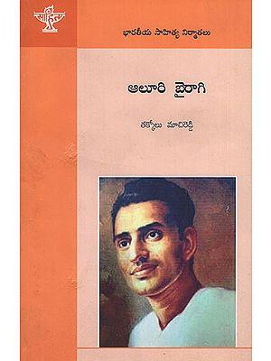 Aluri Bairagi (Telugu)