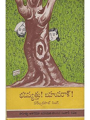 Bavishyathu Bahuparak (Telugu)