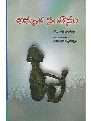 Amrutha Santhanam (Telugu)