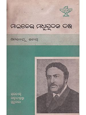 Michael Madhusudan Dutt (An Old and Rare Book in Oriya)