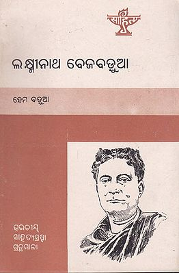 Laxminath Bezbaroa (Oriya)