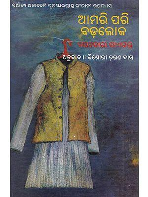 Amari Pari Badaloka (Oriya)