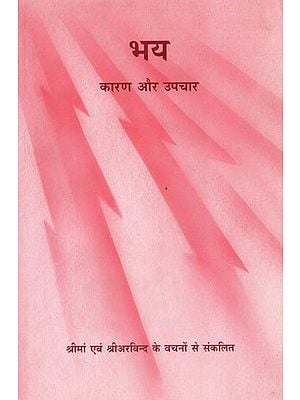 भय-कारण और उपचार - Fear- Reasons and Solutions (A Compilation from the Words of Sri Aurobindo)