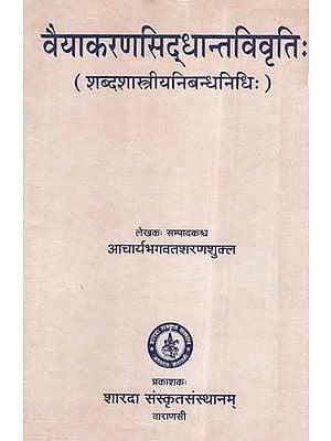 वैयाकरण सिद्धान्त विवृति: (शब्दशास्त्रीयनिबन्धनिधि:) - Vaiyakarana Siddhanta Vivriti (Vocabulary Essays)