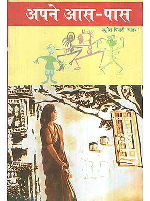 अपने आस - पास - Apne Aas Paas (A Collection of Essays)