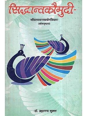 सिद्धान्तकौमुदी- Siddhant Kaumudi (An Old and Rare Book)