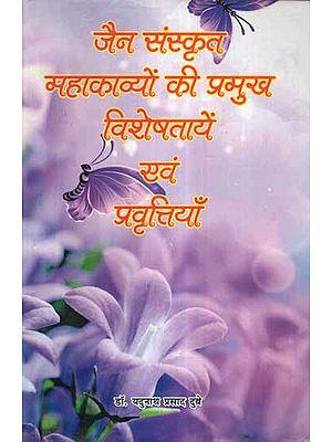 जैन संस्कृत महाकाव्यों की प्रमुख विशेषतायें एवं प्रवृत्तियाँ- Key Features and Processes of Jain Sanskrit Epics