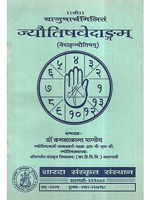ज्योतिषवेदाङ्गम्- Jyotish Vedanga (An Old and Rare Book)
