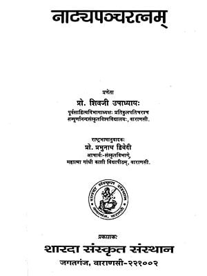 नाटयपञ्चरत्नम्- Natya Pancharatnam (An Old and Rare Book)