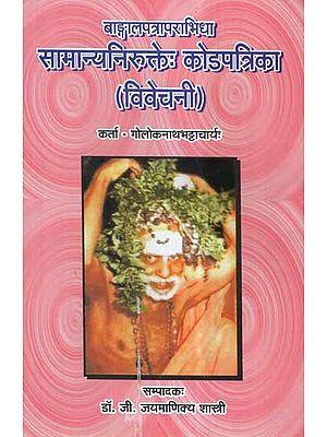 बाङ्गालपत्रापराभिधा सामान्यनिरुक्तेः कोडपत्रिका (विवेचनी)- Bangal Patra Parabhidha Samanya Nirukte Krod Patrika
