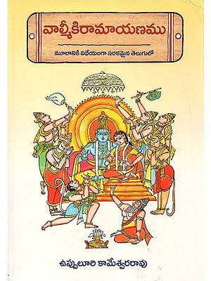 The Fact about the Ramayana (Telugu)