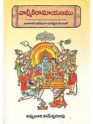 The Fact about the Ramayana (Telugu)