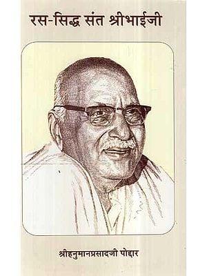 रस-सिद्ध संत श्रीभाईजी- Rasa-Siddha Saint Shri Bhaiji