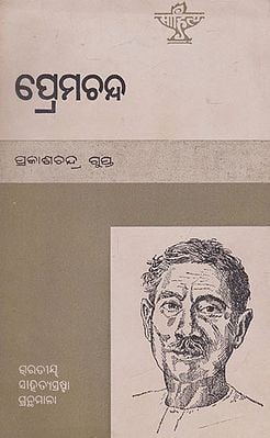 Premchand (An Old and Rare Book in Oriya)
