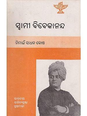 Swami Vivekananda (Oriya)