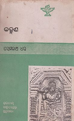 Kalhan (An Old and Rare Book in Oriya)
