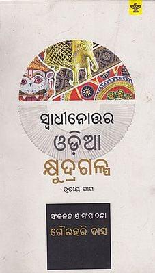 Swadhinottar Oriya Kshyudra Galpa (Vollume- III in Oriya)