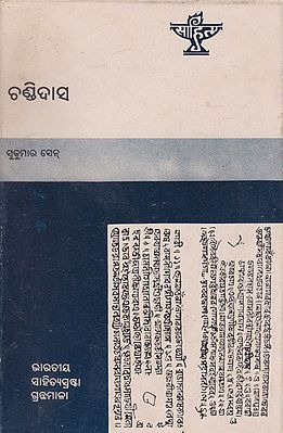 Chandidas (An Old and Rare Book in Oriya)