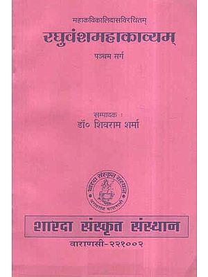 रघुवंशमहाकाव्यम्: Raghuvansh Mahakavyam of Kalidasa- Canto- 5 (An Old and Rare Book)