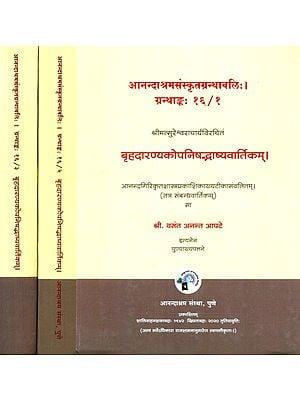 बृहदारण्यकोपनिषद्भाष्यवार्तिकम् - Brihadaranyakopnishad Bhashya Vaartikam (Set of 3 Volumes)