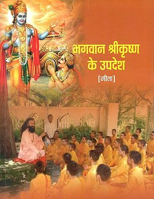 भगवान श्रीकृष्ण के उपदेश (गीता) - Preachings of Lord Krishna