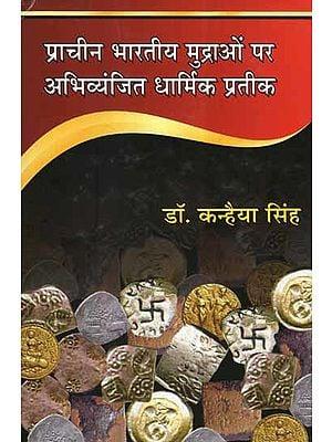 प्राचीन भारतीय मुद्राओं पैर अभिव्यंजित धार्मिक प्रतीक- Religious Symbols Expresed in Ancient India Mudras