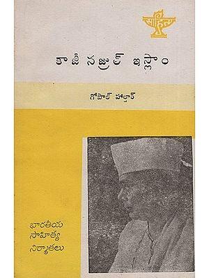 Kazi Nazrul Islam (Telugu)