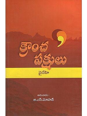 Krancha Pakshulu (Telugu)