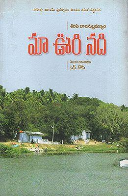 Maa Oori Nadi (Telugu)