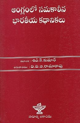 Anglamulo Samakaleen Bharteeya Kathanikalu (Telugu)