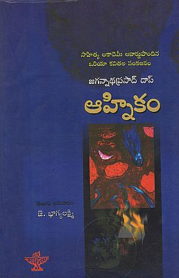 Ahnikam (Telugu)