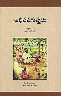 Abhinavaguptudu (Telugu)