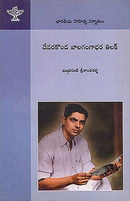Devarakonda Balagangadhar Tilak (Telugu)
