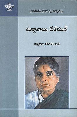Durgabai Deshmukh (Telugu)