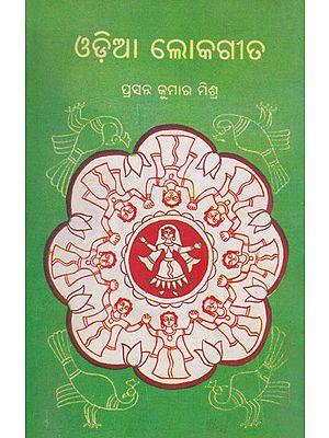 Oriya Loka Geeta (Oriya)