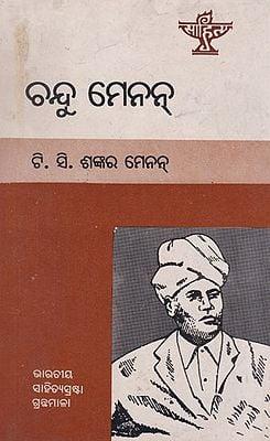 Chandu Menon (An Old and Rare Book in Oriya)
