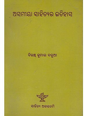 Asamiya Sahityar Itihas (An Old and Rare Book in Oriya)