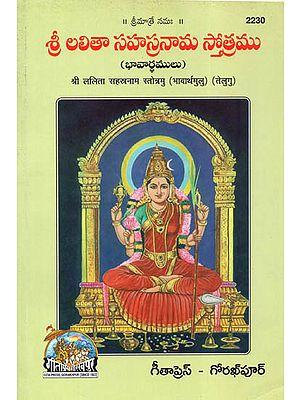 Shri Lalita Sahastranam Stotra (Telugu)