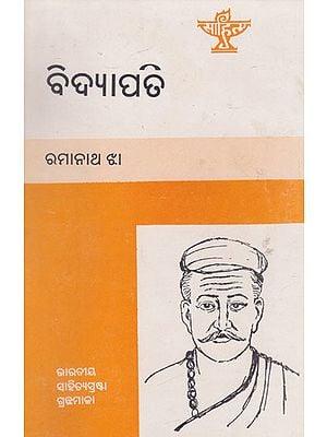 Vidyapati (Oriya)