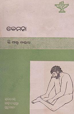 Vemana (An Old and Rare Book in Oriya)
