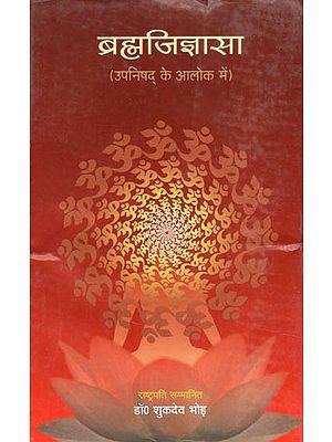 ब्रह्मजिज्ञासा (उपनिषद् के आलोक में) - Brahma Jijnasa (In the Light of Upanishad)