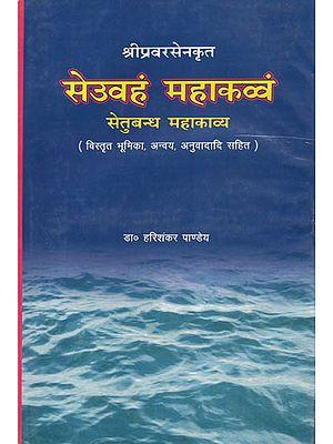 सेतुबन्ध महाकाव्य - Setubandh Mahakavya