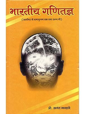 भारतीय गणितज्ञ  - Indian Mathematics (From Aryabhatta to Ramanujan and Others)