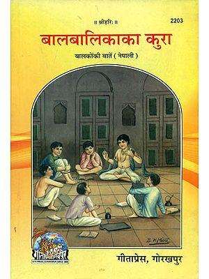 बालबालिकाका कुरा (बालकोंकी बातें) - Children's Words (Nepali)