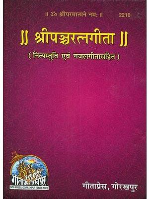 श्रीपञ्चरत्नगीता (नित्यस्तुति एवं गजलगीतासहित) - Shri Pancha Ratna Gita