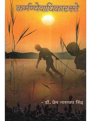 कर्मण्येवाधिकारस्ते- Karmanye Vadhikaraste (A Collection of Poems)
