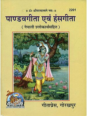 पाण्डवगीता एवं हंसगीता - Pandava Gita and Hans Gita (Nepali)