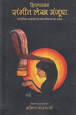 शिल्पायन संगीत लेख मंजूषा- Shilpayan Sangeet Lekh Manjusha (A Collection of Music Articles and Essays)